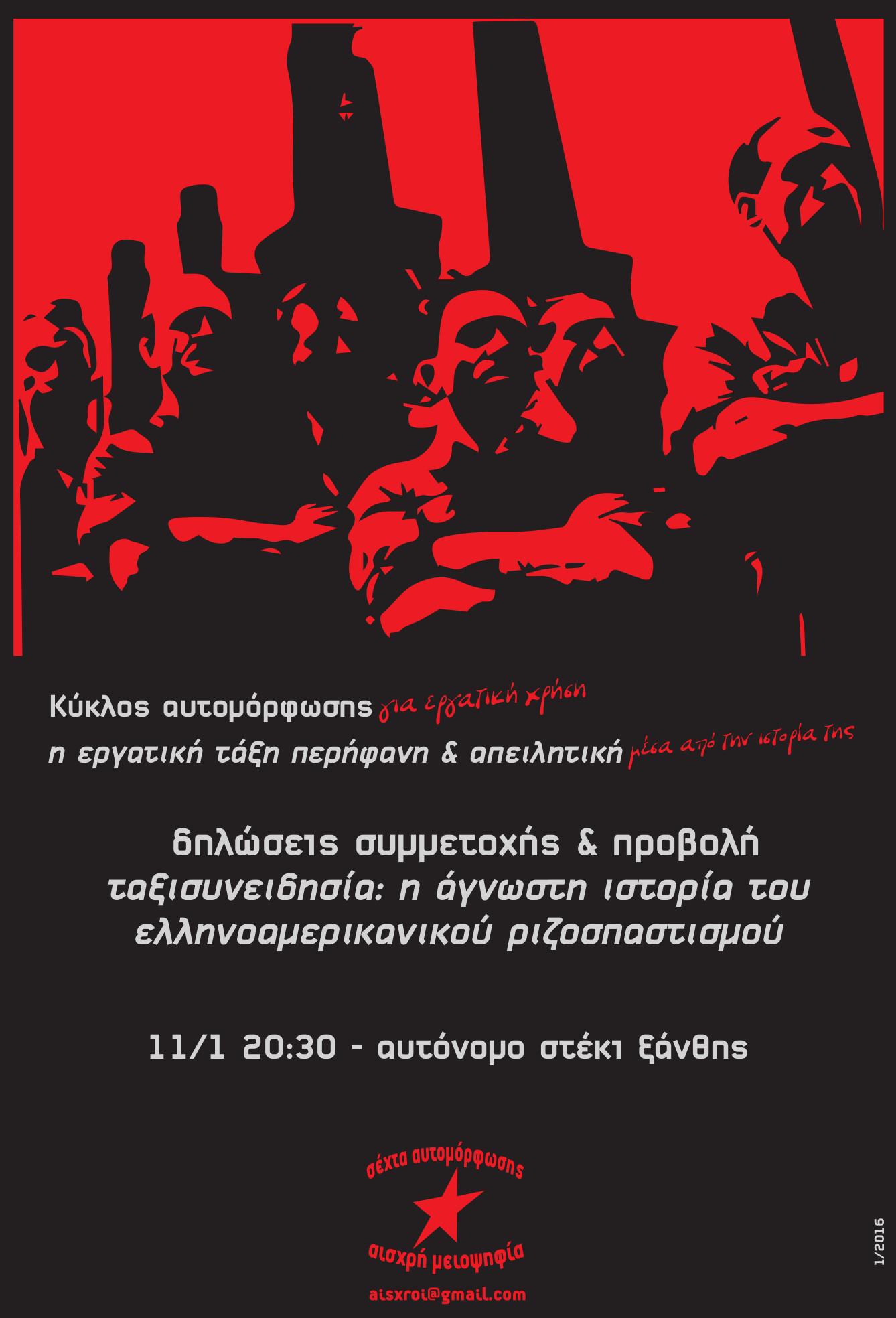 kyklos2_taxisyneidisia_xanthi copy